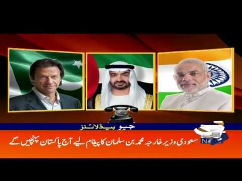 Geo Headlines - 10 AM   01 March 2019 (видео)