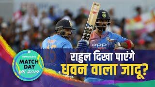 IND v NZ प्रीव्यू | Shikhar Dhawan के बिना कैसा होगा Team India का प्लेइंग-XI, सामने है कीवी चुनौती