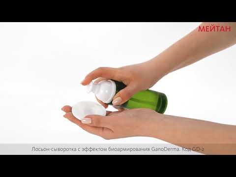 Лосьон-сыворотка с эффектом биоармирования для лица и шеи GanoDerma MeiTan