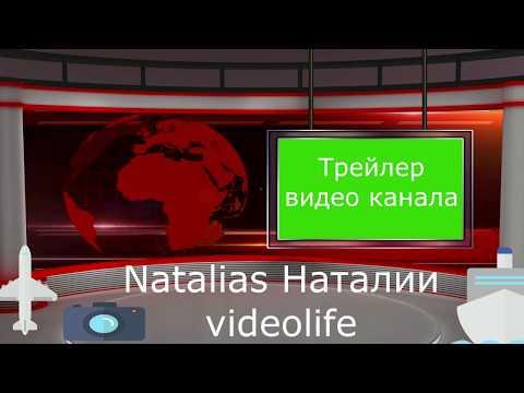 ❤️❤️❤️TRAILER VIDEO  CHANNEL  ⚓️ NATALIAS НАТАЛИИ  VIDEOLIFE ВИДЕО ЖИЗНЬ.🐩🍔🛳⚓️
