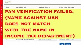 EPF PAN Verification Failed Error | Name Against UAN Does Not Match With PF Name