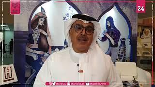 عبد العزيز المسلم: 97 مشاركاً يمثلون 43 دولة في الشارقة للراوي 19