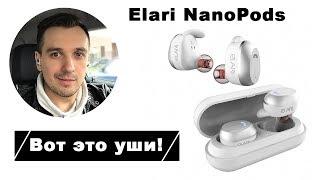 Обзор беспроводных Hi-Fi наушников Elari NanoPods + Розыгрыш 🎁