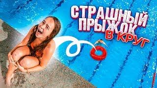 ОПАСНЫЙ ПРЫЖОК В КРУГ // ЖЕСТКО УПАЛА С ВЫШКИ