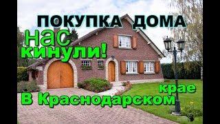 КУПИТЬ ДОМ!  Наша ошибка при покупке дома в Краснодарском крае