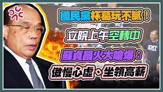 蘇貞昌赴立法院 施政報告並備質詢