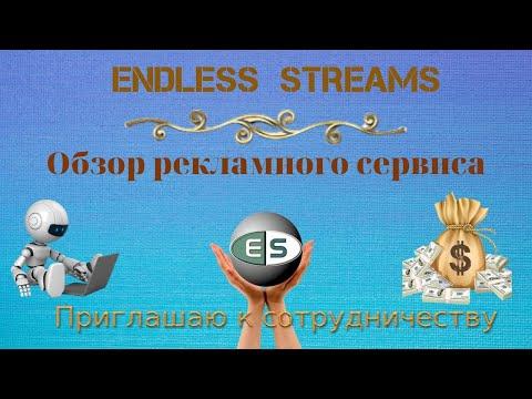 ENDLESS STREAMS - Обзор Рекламного сервиса.