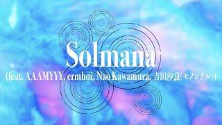 Solmana – Love Shower (feat. AAAMYYY, ermhoi, Nao Kawamura, 吉田沙良(モノンクル)) (Official Lyric Video)