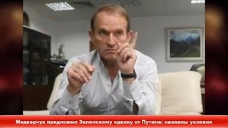 Медведчук предложил Зеленскому сделку от Путина: названы условия ✔Новости Express News