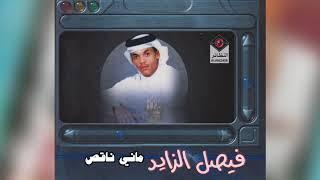 Mani Naqes فيصل الزايد - ماني نافص تحميل MP3