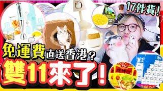 【淘寶開箱#15】2018淘寶雙十一!免運費直送香港🇭🇰丨貓貓玩具,手持攪拌器,天貓超市實測?🌽