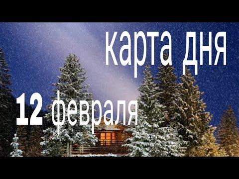 КАРТА ДНЯ 12 ФЕВРАЛЯ 2019г