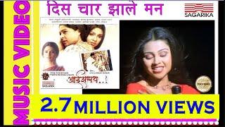 दिस चार झाले मन (Dis Chaar Jhale Man) /Marathi Film - आईशप्पथ...!