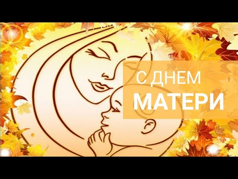 День Матери в школе