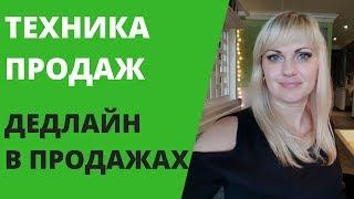 Техника продаж/ МЛМ/ Дедлайн в продажах