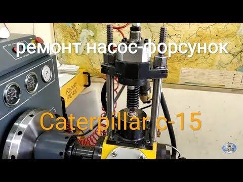 #9.CAT15. Ремонт насос-форсунок. Гранд дизель
