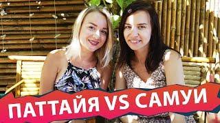 Где лучший отдых в Тайланде?  Паттайя или Самуи? Отдых за копейки? Правда или ложь?
