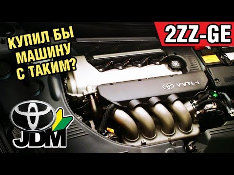 РЕАЛЬНО ОДНОРАЗОВЫЙ мотор Тойоты. 2ZZ-GE - минусы и плюсы