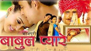 BABUL PYARE - FULL BHOJPURI MOVIE   Ravi Kishan,Hrishita Bhatt,Raj Babba