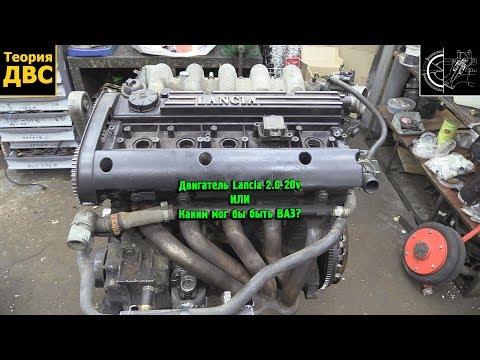 Забытые технологии: Двигатель Lancia 2.0 20v ИЛИ Каким мог бы быть ВАЗ?