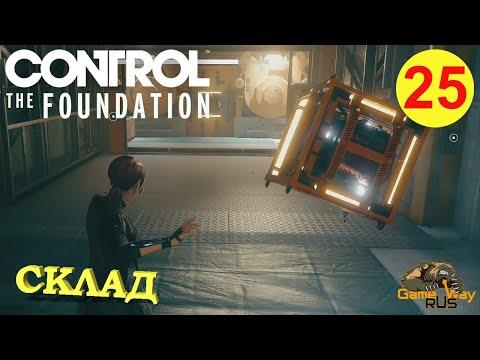 CONTROL #25 DLC The Foundation 🎮 PS4 СКЛАД. Прохождение на русском.