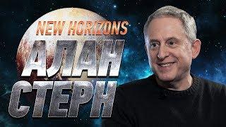 «Плутон — это планета, смиритесь». Глава миссии «Новые Горизонты» Алан Стерн | Большое интервью