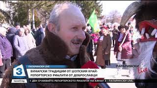 Патарински LIVE, 15.02.2019 (2 част): Винарски традиции в Шопско - репортаж от Доброславци и Кътина