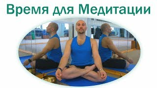 Время для медитации, Когда медитировать? Сколько нужно медитировать? Лучшее время для медитации