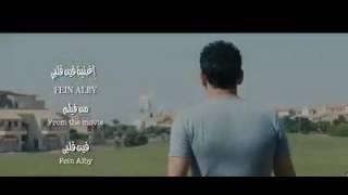 تحميل اغاني فين قلبي الموسيقار محمد فوزي و النجم الرائع مصطفى قمر MP3