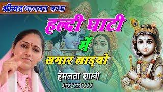 श्रीमद भागवत कथा !! Haldi Ghati Me Samar Ladyo !! Devi Hemlata Shastri Ji
