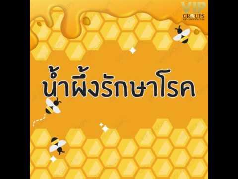 ผึ้ง Podmore ใช้ในโรคสะเก็ดเงิน