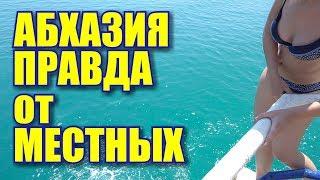 Путевки в абхазию с рыбалкой