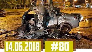 Новые записи АВАРИЙ и ДТП с видеорегистратора #80 Июнь 14.06.2018