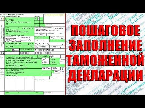Заполнение таможенной декларации | ГТД