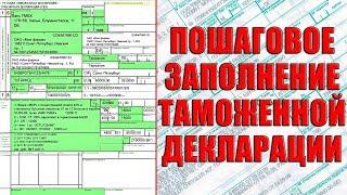 Заполнение таможенной декларации   ГТД