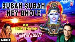 Subah Subah Hey Bhole I ANURADHA PAUDWAL, SURESH WADKAR I Shiv Bhajan I Audio Song I Om Shiv Bhajan