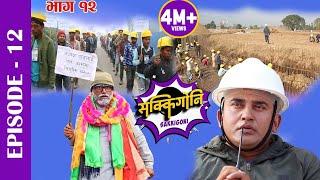 Sakkigoni | Comedy Serial | Episode-12 | Sitaram Kattel (Dhurmus) , Arjun, Kumar, Sagar, Hari