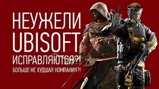 Неужели Ubisoft ИСПРАВЛЯЮТСЯ?!