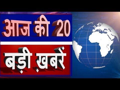 दिनभर की फटाफट 20 बड़ी ख़बरें | Breaking news | Nonstop news