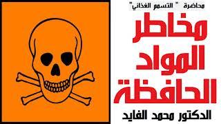 #مقاطعون #جودة: المواد الحافظة تسبب السرطان - الدكتور محمد الفايد