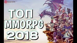 Самые ожидаемые MMORPG 2018 года | часть 1
