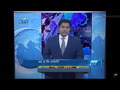 11 Pm News || রাত ১১টার সংবাদ || 09 April 2020 | ETV News