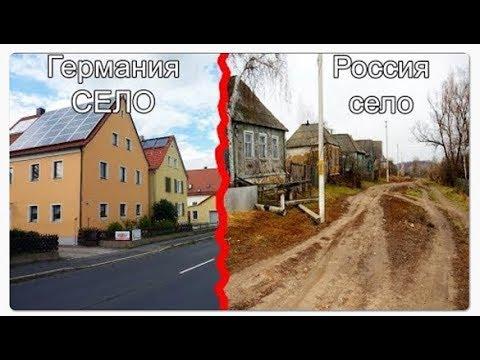 Германия vs РОССИЯ