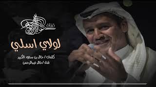 خالد عبدالرحمن    لولاي اسلي    كلمات خالد بن سعود الكبير تحميل MP3