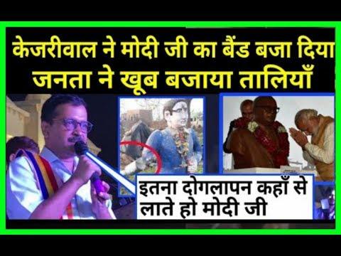 Arvind Kejriwal ने Modi का बैंड बजाया, यह वीडियो बनेगा दिल्ली में बीजेपी की हार का कारण.