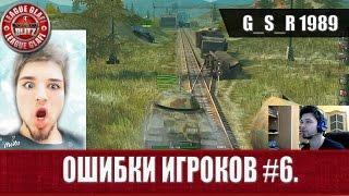 WoT Blitz - Ошибки игроков #6 - World of Tanks Blitz (WoTB)