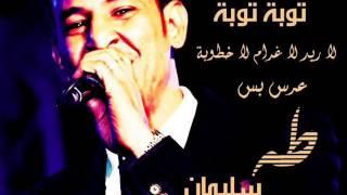 السلطان طه سليمان - توبة توبة تحميل MP3