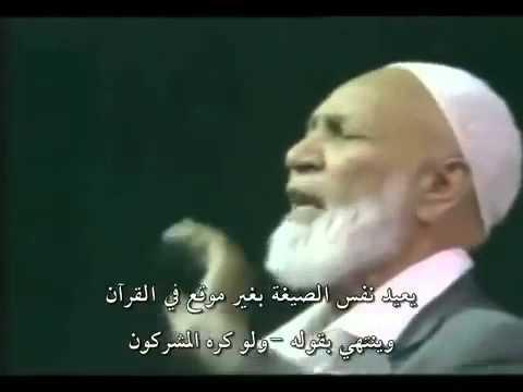 أحمد ديدات - ما هو مصير الإسلام ؟