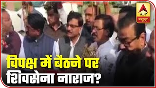 Shiv Sena Angry Post Their Seats Changed In Parliament | ABP News