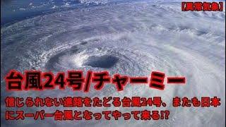 異常気象信じられない進路をたどるスーパー台風24号/チャーミー